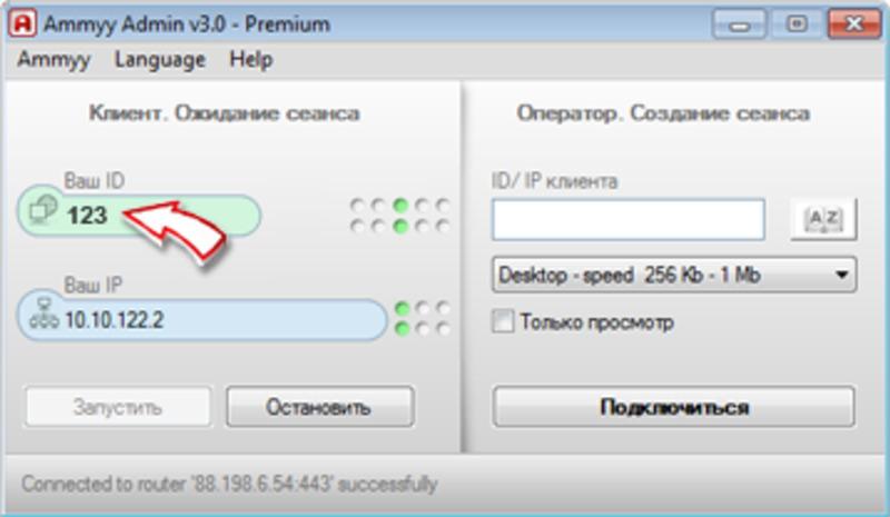 Клиент сообщает свой ID Оператору для создания подключения