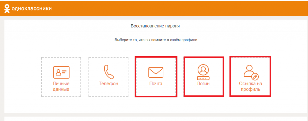 Выбираем окно «Почта», «Логин», «Ссылка на профиль»