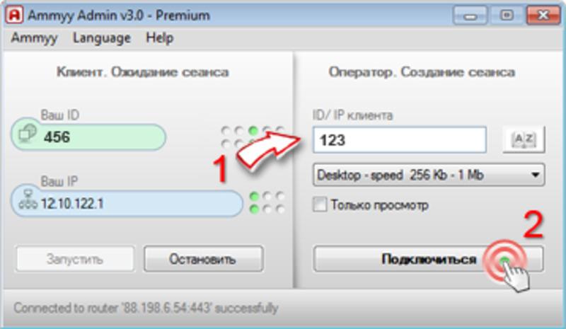 Оператор вбивает ID Клиента (1) и нажимает «подключиться» (2) для установки соединения