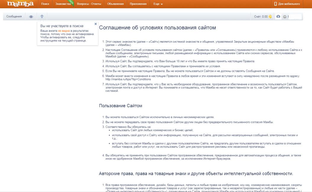 Соглашение об условиях пользования сайта mamba.ru