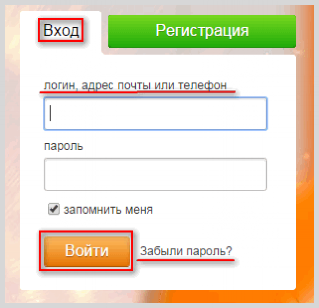 Зайти на мамбу через логин и пароль