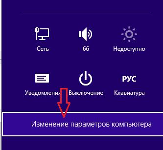 Изменение типов сети в Windows 8.1