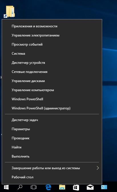 Меню Диспетчер устройств в Windows 10