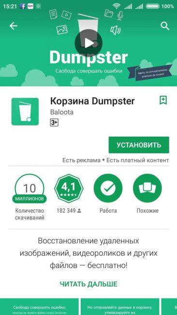 Приложение Dumpster корзина