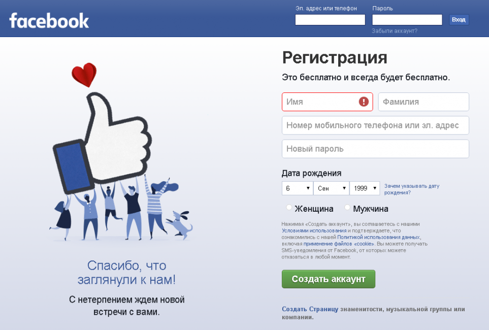 Стартовая страница Facebook