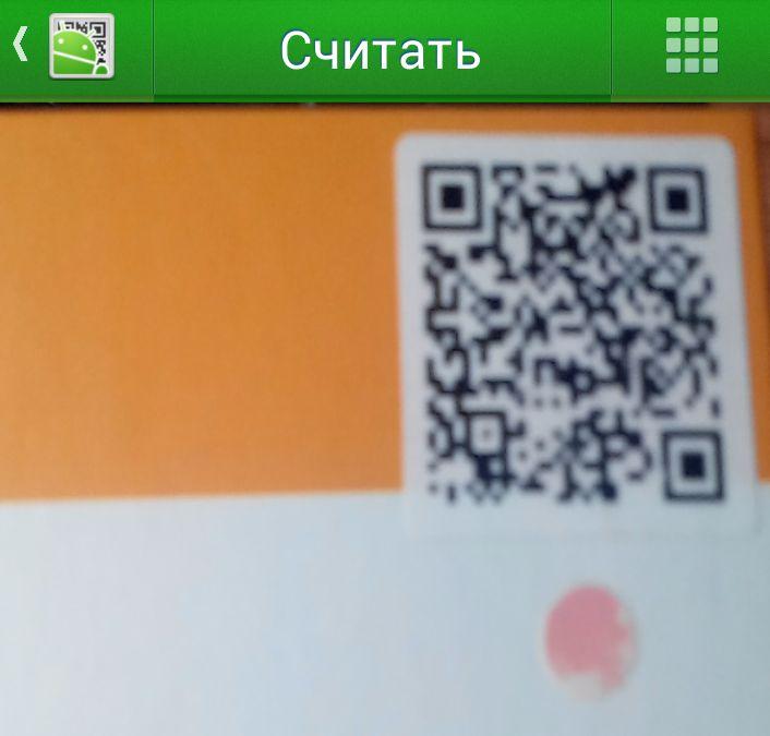 Выбор приложений для считывания QR кодов