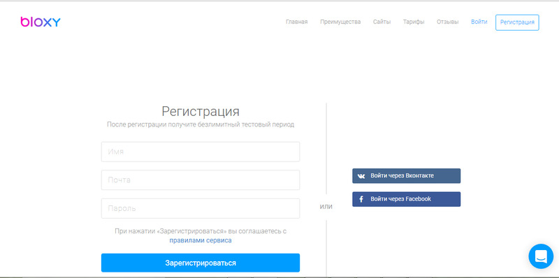 Регистрация на сайте Bloxy