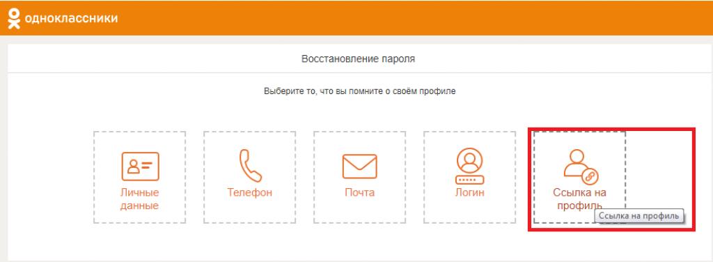 Пойти в форму «Ссылка на профиль»