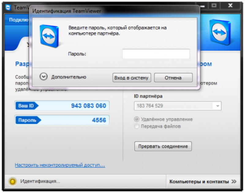 Клиент передает Оператору пароль для подключения к устройству