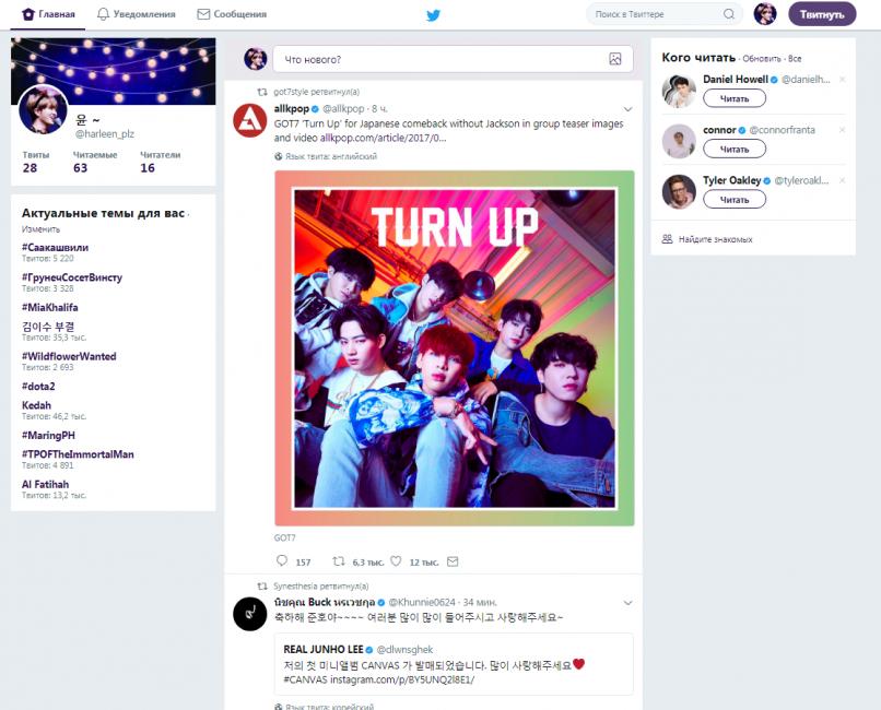 Главное меню Твиттера