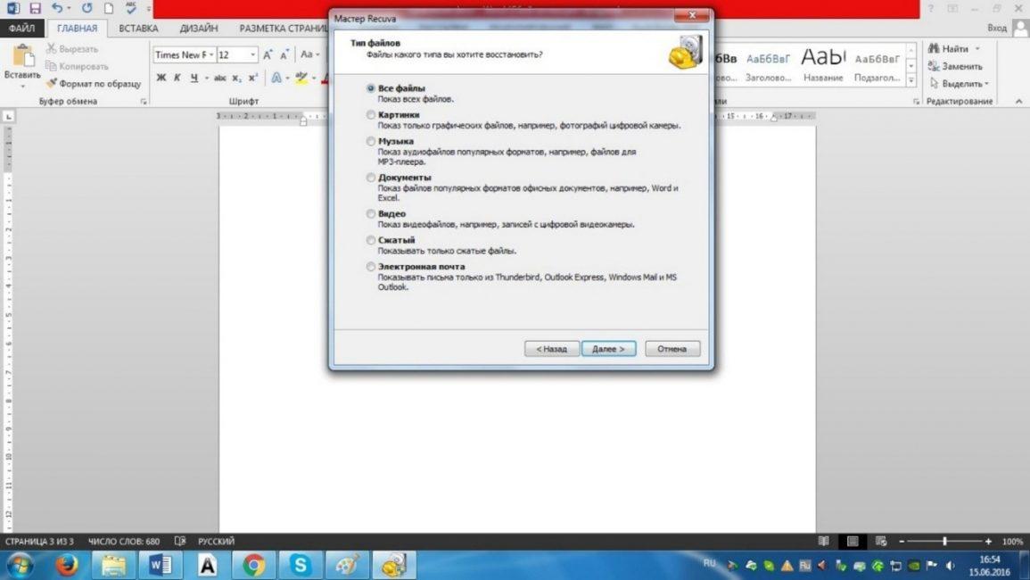 Выбор типа восстанавливаемых файлов