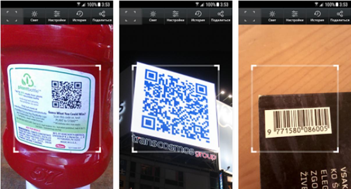Расшифруй это: ТОП-10 программ для считывания QR-кодов на Android