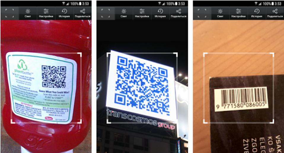 сканер штрихкодов для андроид