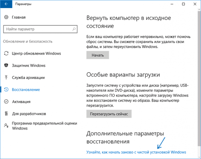 Узнайте, как начать заново с чистой установки Windows