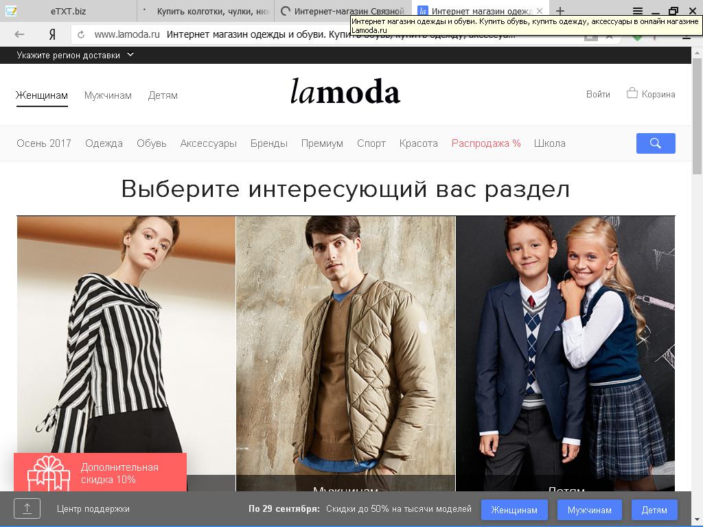 Главная страница Lamoda