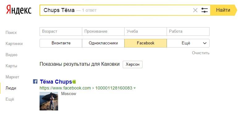 Поиск своей страницы без регистрации