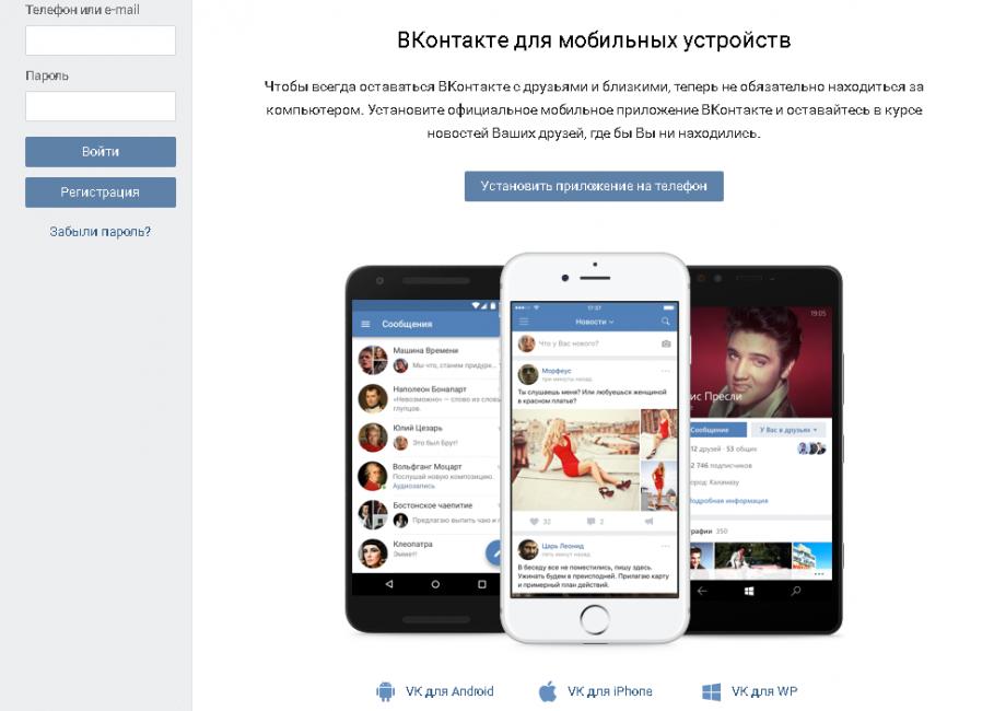 тартовая страница ВКонтакте