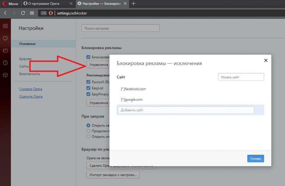 Сайты, добавленные в список исключений, можно менять в любое время