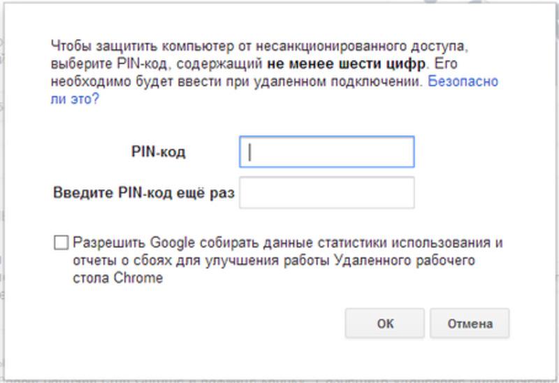 Для безопасного подключения введите сгенерированный PIN-код