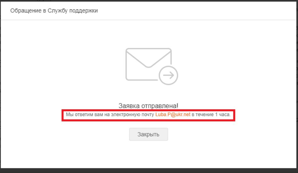 Заявка отправлена
