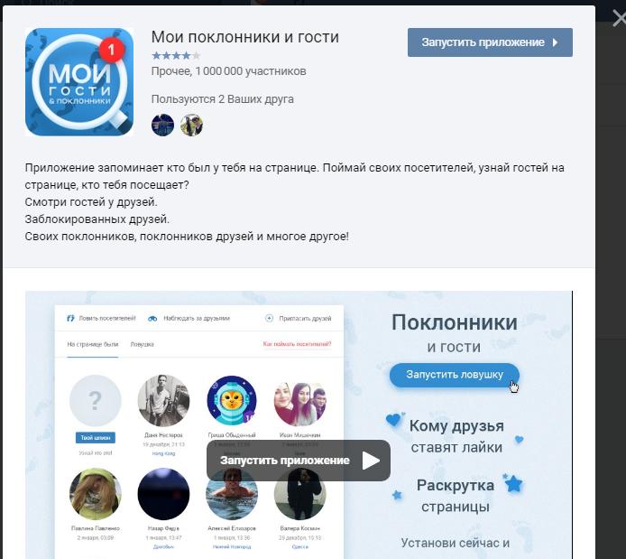 Запуск приложения «Мои гости и поклонники»