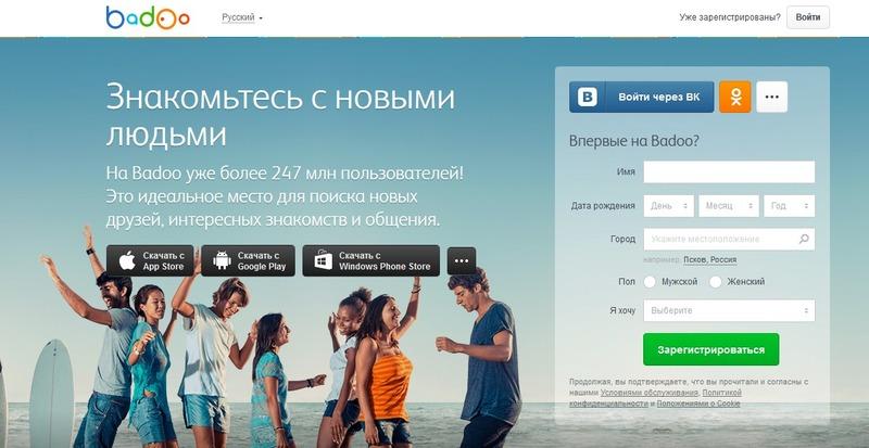 бесплатный сайт знакомств и регистрации для мобильного телефона
