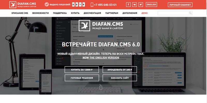 Сиситема управления сайтом Diafan