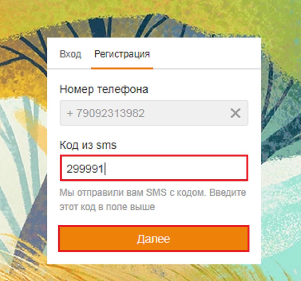 На указанный вами номер придет смс-сообщение с кодом