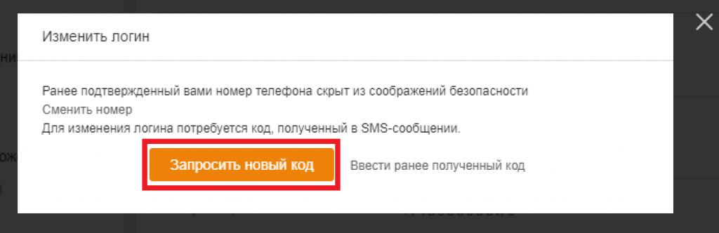 Нажмите кнопку «Запросить новый код»