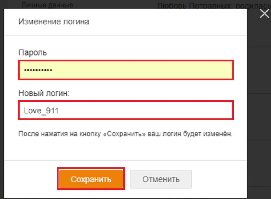 Вводим новый логин и пароль