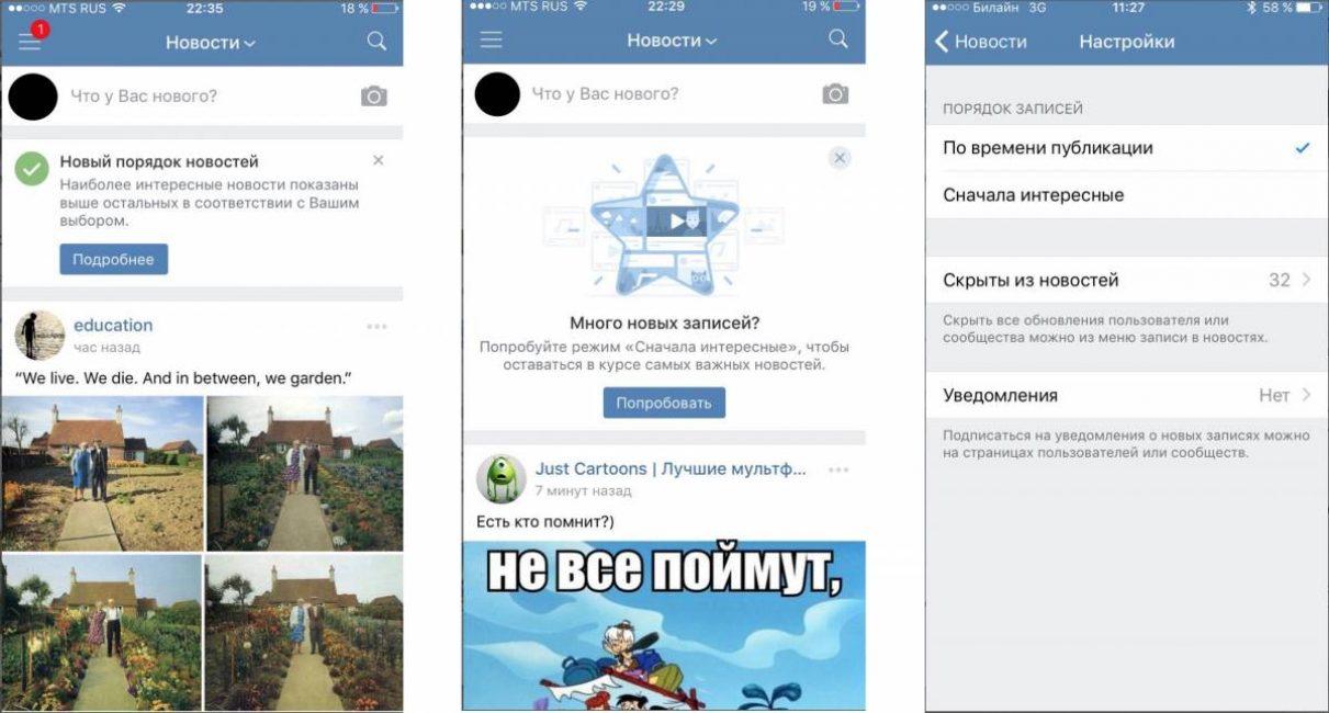 Новости на мобильной версии вконтакте