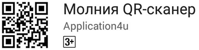 Приложение «Молния QR-сканер»