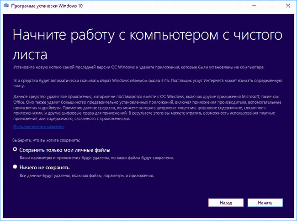 Как сделать чистую установку windows 10
