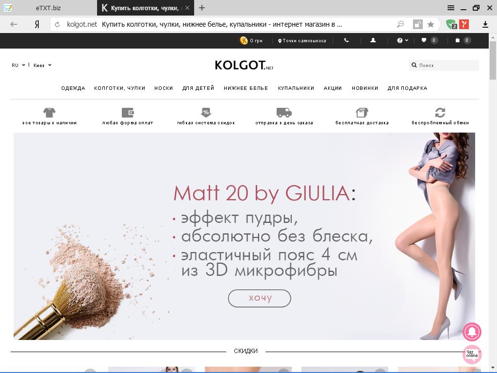Главная страница KOLGOT.net