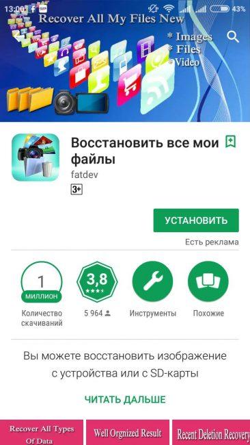 Страничка для установки «восстановить все мои файлы» в PlayMarket
