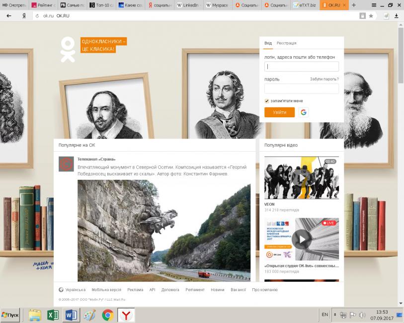 Стартовая страница «Одноклассники»