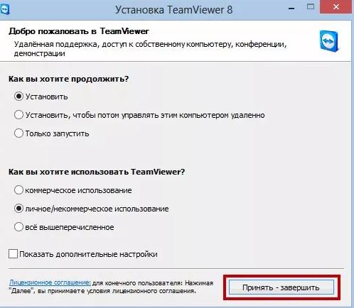 Установка программы TeamViewer