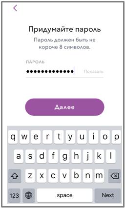 Создание пароля учетной записи в Snapchat