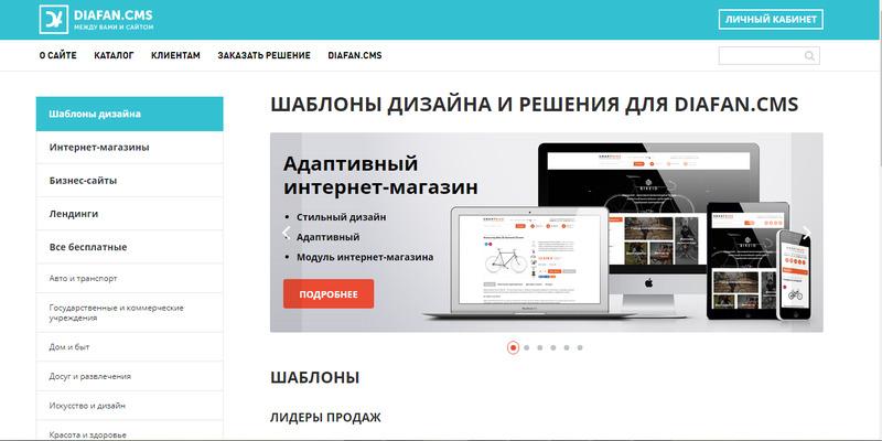 Шаблоны для дизайна на сайте Diafan