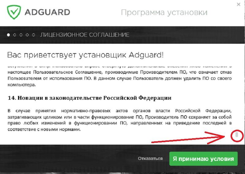 Пользовательское соглашение Adguard