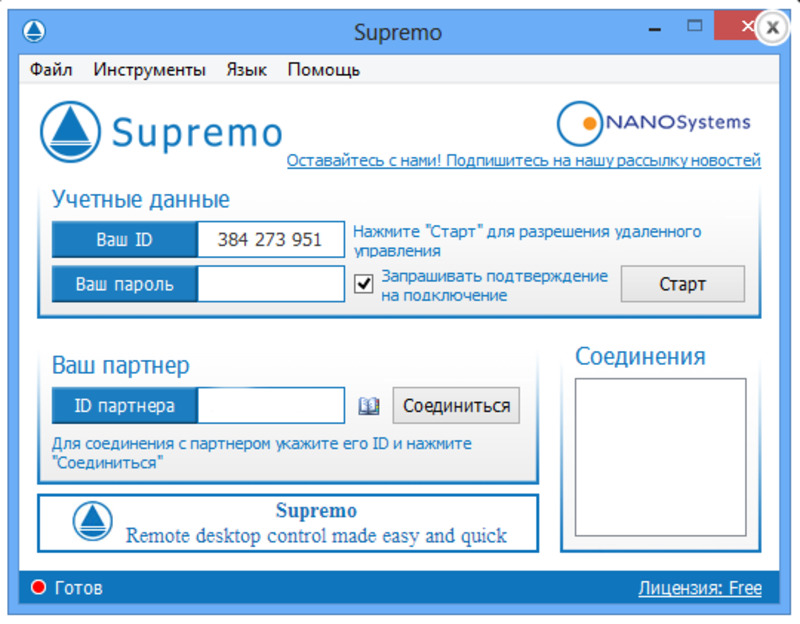 Организация удаленной сессии с помощью утилиты Supremo Remote Desktop