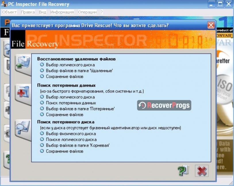 Интерфейс программы PC Inspector