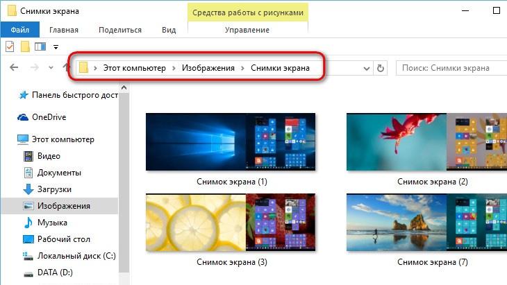Папка с сохранёнными скриншотами в Windows 10