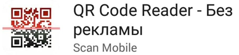 приложение для сканирования штрих кодов на android