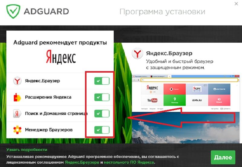 Cервисы Яндекса устанавливаются по личному усмотрению