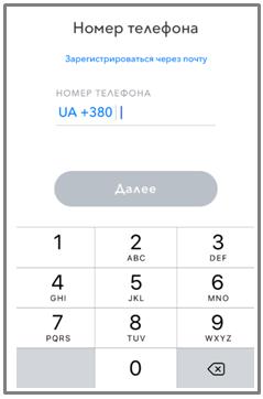 Регистрация с помощью ввода номера мобильного телефона