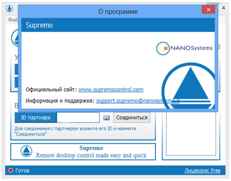В окне «О программе» можно найти адрес официального сайта приложения Supremo Remote Desktop