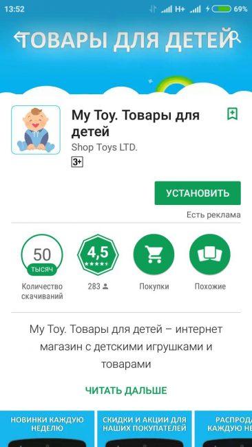 My Toy приложение