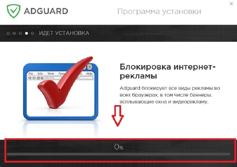 Начало установки Adguard