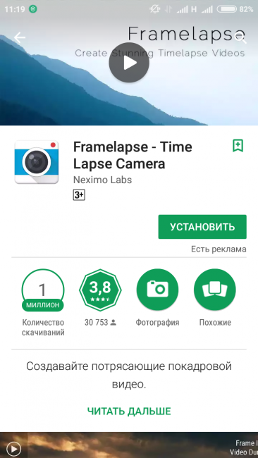 Framelapse-Time Lapse
